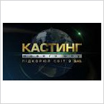 The Amazing Race Ukraine